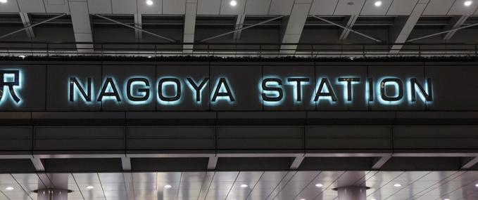 Activating the JR Pass at Nagoya Station