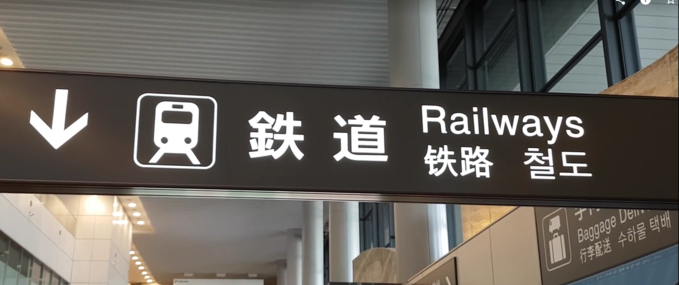 Getting from Narita Airport into Tokyo, with and without the Japan Rail Pass.