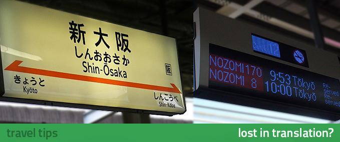 English at Japanese stations