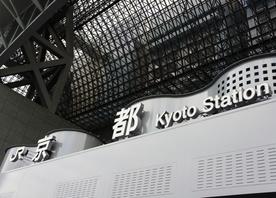 Start in Kyoto