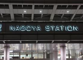 Start in Nagoya