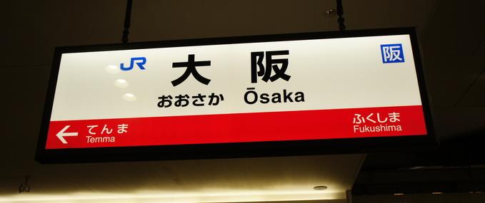 Activating the JR Pass at Osaka Station