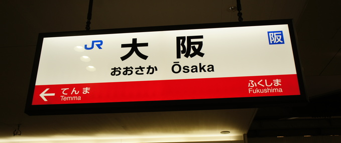 Activating the JR Pass at Osaka Station
