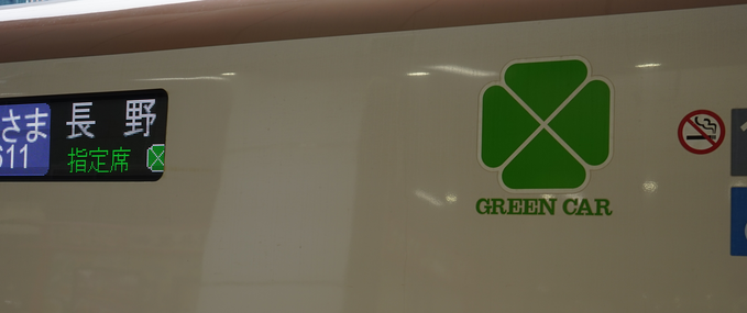 Why is 1st class called Green class on Japanese trains?